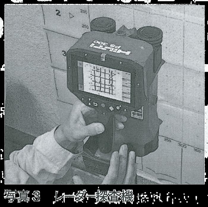 写真3レーダー探査機