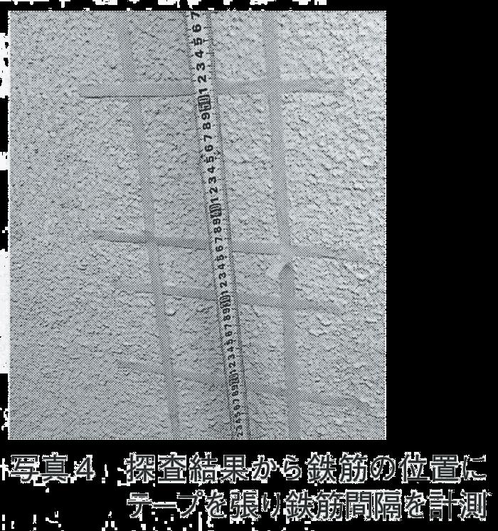 写真4鉄筋調査
